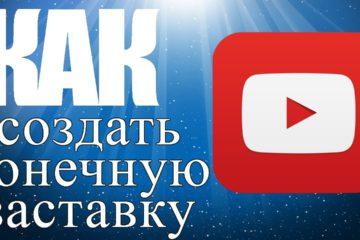 Конечные заставки для видео на YouTube канале