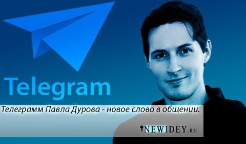 """Павел Дуров, создатель соцсети """"ВКонтакте"""" и мессенджера """"Telegram"""""""