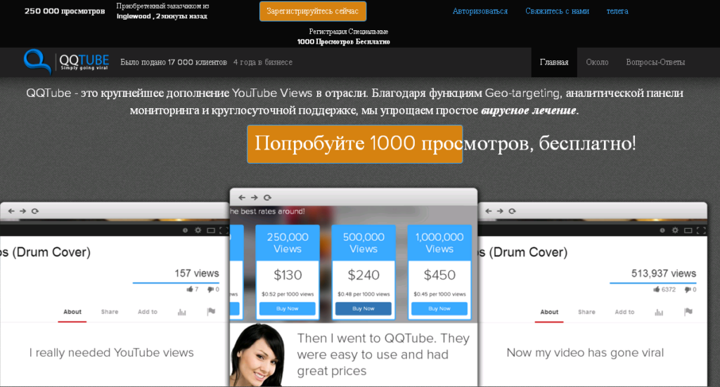 QQTube сервис для раскрутки видео на YouTube