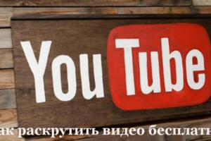 Как раскрутить видео на You Tube