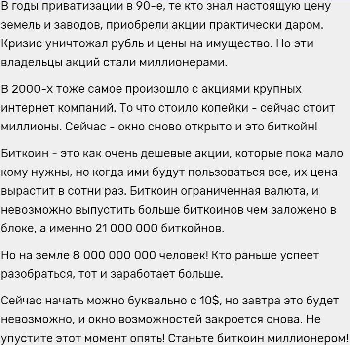 Валентин Максименко о биткоине