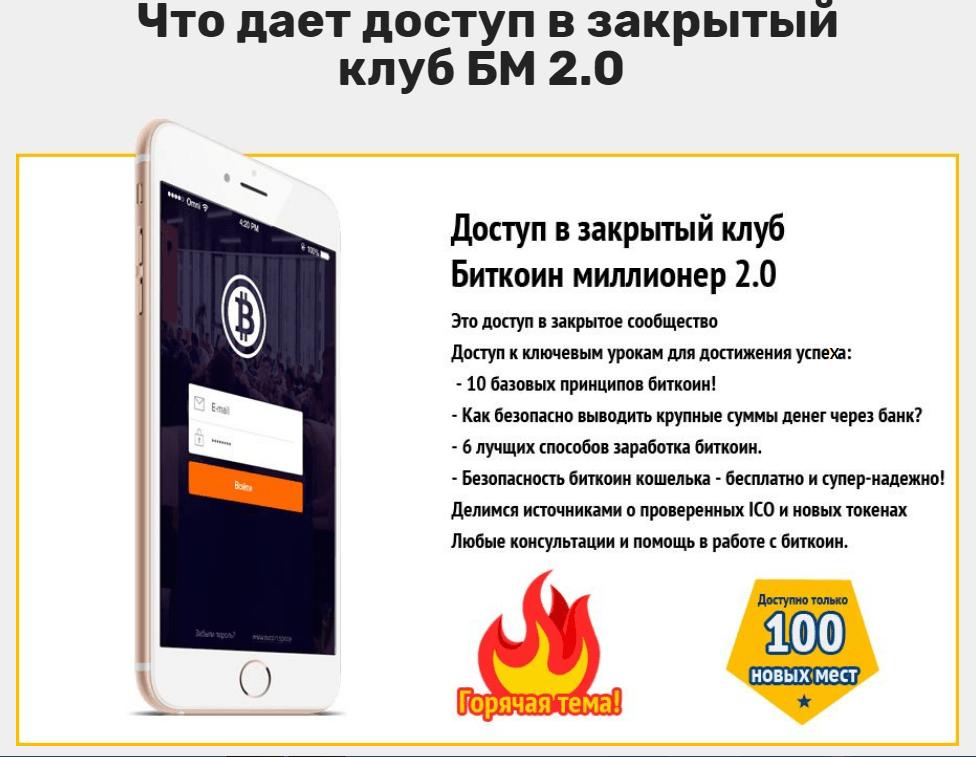 Биткоин миллионер-Валентин Максименко представляет