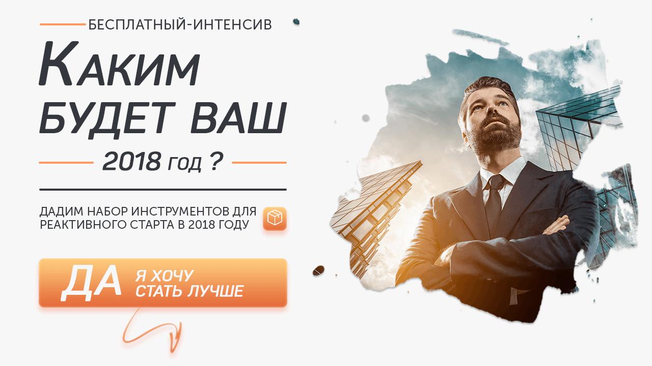 """Бесплатный интенсив: """"Каким будет Ваш 2018 год"""""""