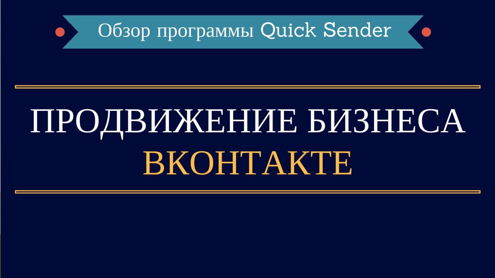 Делаем бизнес в соцсетях с программой Quick Sender