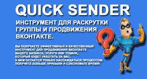 Quick Sender программа для решения бизнес - задач