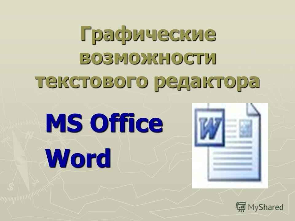 Текстовой редактор Word