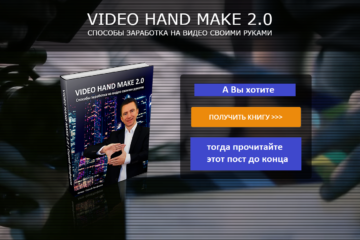 Видеомаркетинг от Сергея Парфёнова