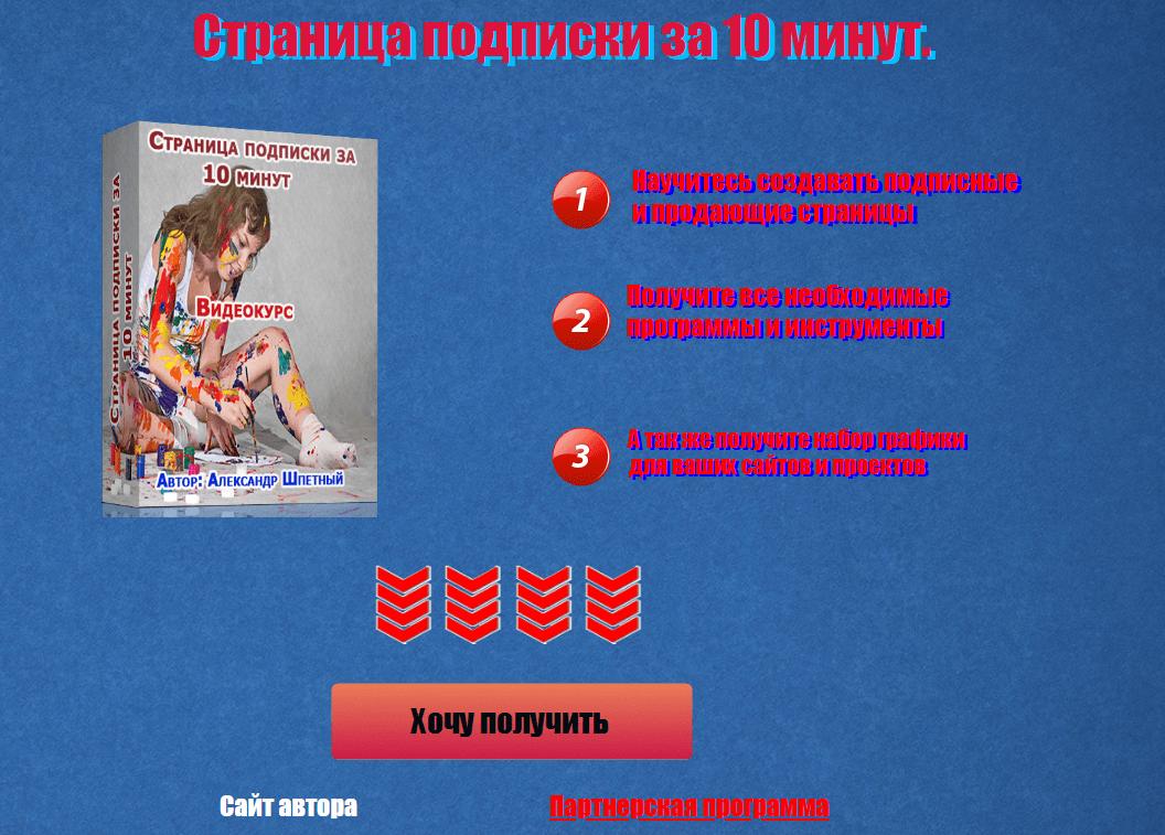 Страница подписки, автор Александр Шпетный
