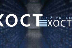 Украинский хостинг СХОСТ