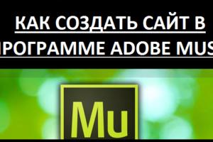 Как создать сайт в программе Adobe muse