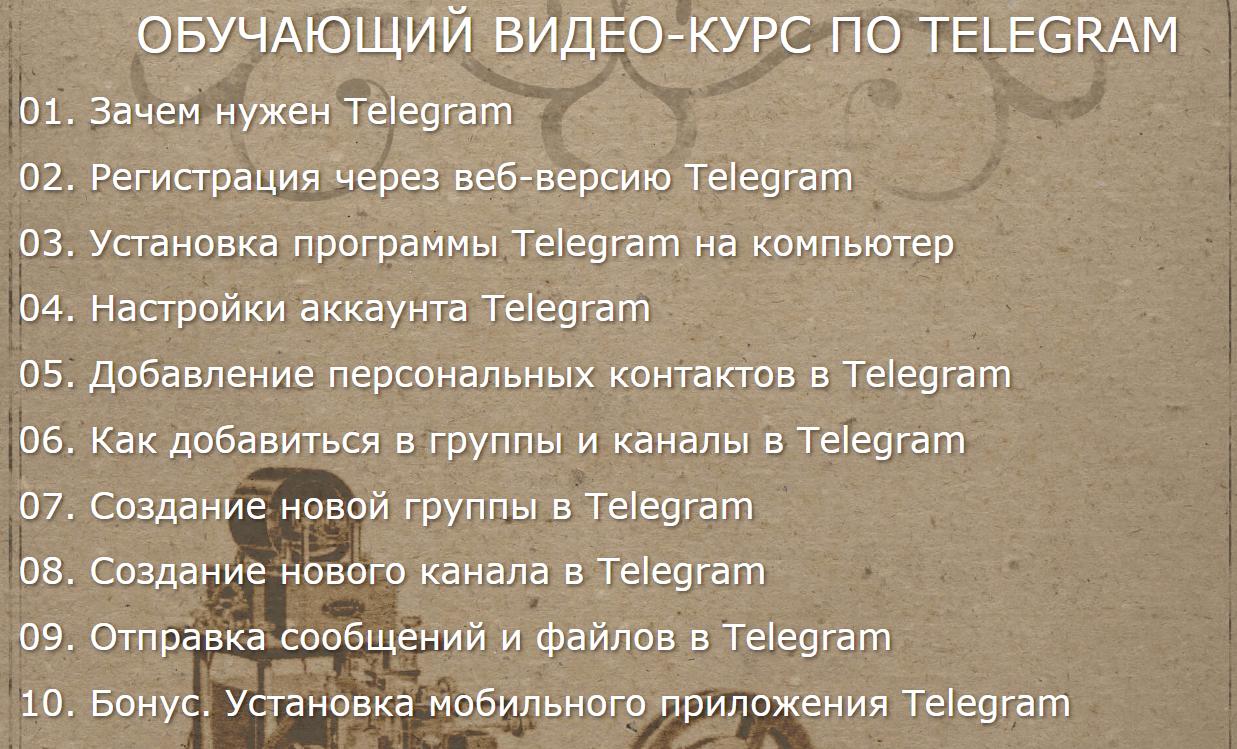 Обучающий видео-курс по Telegram Сергея Панфёрова