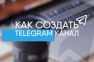 Как создать Telegram канал