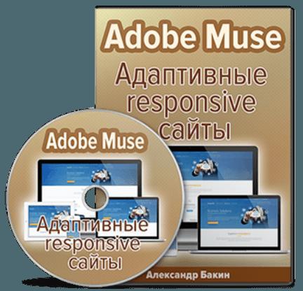 """Видео курс """"Adobe Muse: адаптивные сайты"""""""