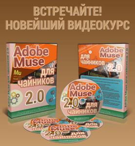 Как создать сайт в Adobe Muse