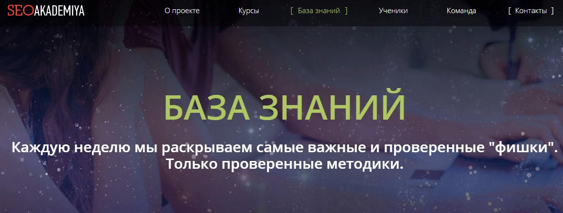 SEOAKADEMIYA лидер о области SEO в Украине