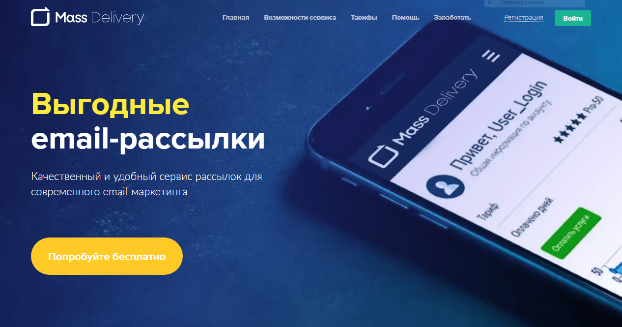 Сервис email-рассылки Mass Deliverye