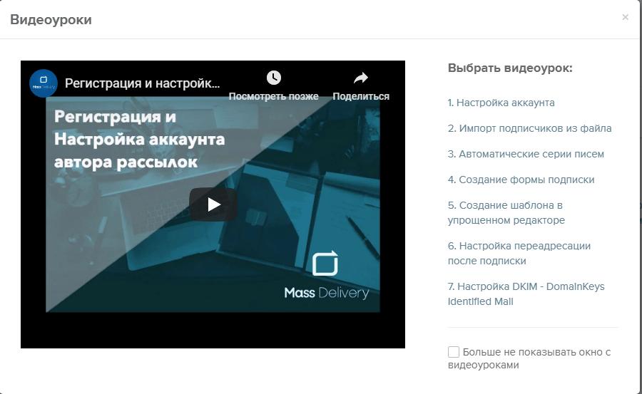 Видео уроки по работе в сервисе рассылок MassDelivery