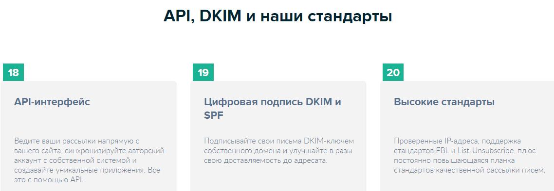 API, DKIM и наши стандарты