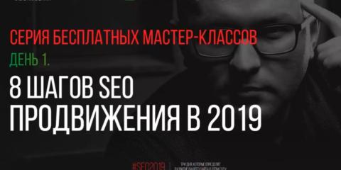 8 шагов SEO продвижения в 2019 году