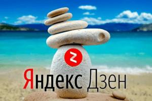 Заработок в Яндекс дзен