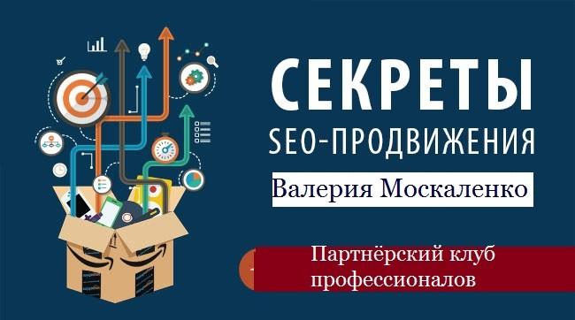 Секреты раскрутки сайтов от Валерия Москаленко