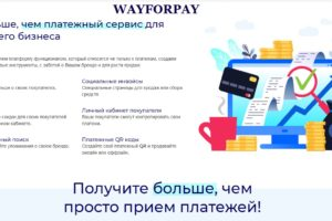 Сервис приёма платежей