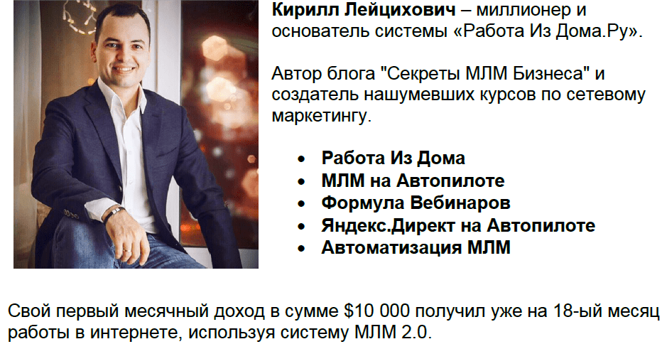 """Система Кирилла Лейциховича """"Работа Из Дома. Ру"""