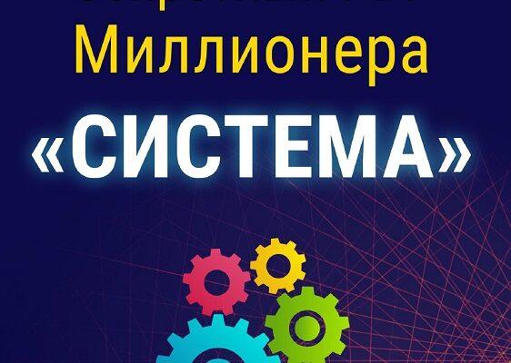 """Секретный PDF Миллионера """"Система"""""""