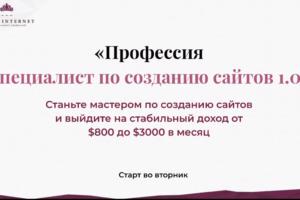 """Профессия """"Специалист по созданию сайтов 1.0"""""""