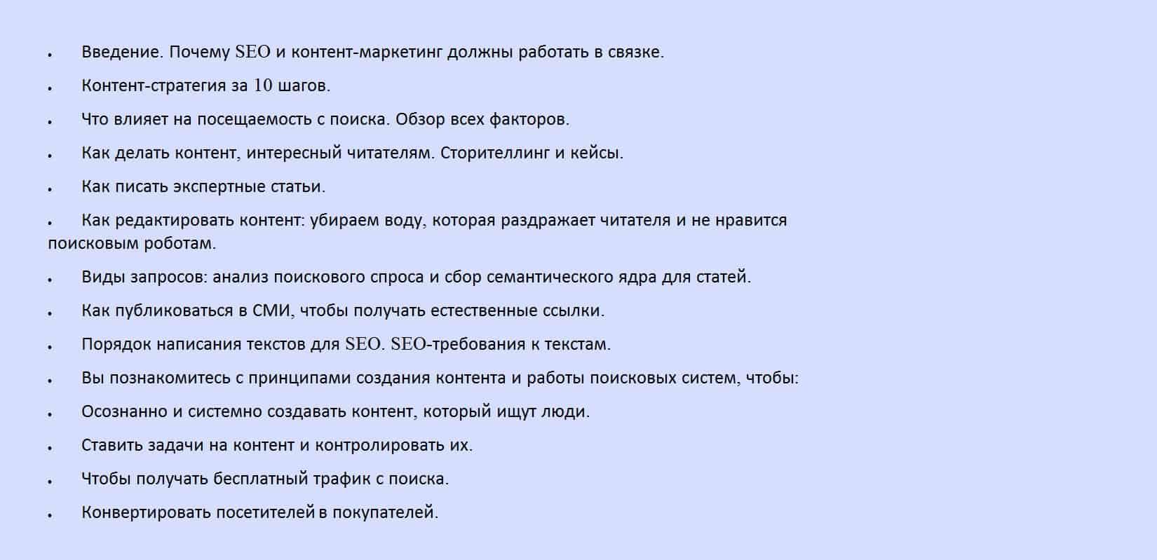 "Программа курса ""SEO для блога и контент-маркетинг"""