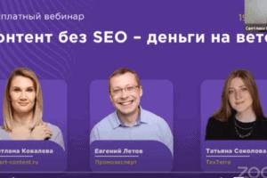 SEO В СВЯЗКЕ С КОНТЕНТ-МАРКЕТИНГОМ