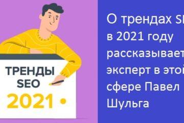Тренды SEO в 2021