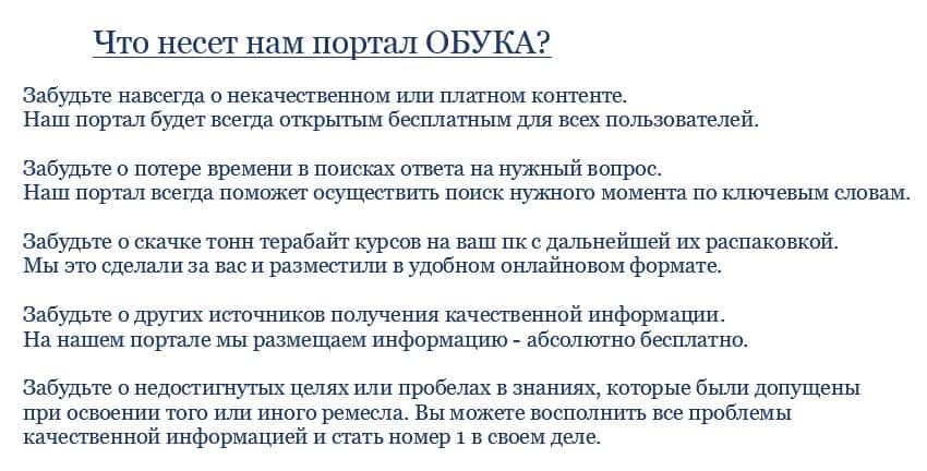 Портал ОБУКА
