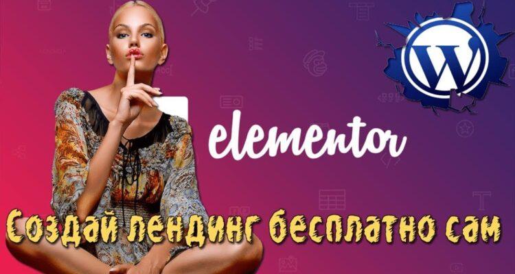 Как создать лендинг с помощью плагина Elementor