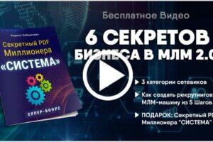 Кирилл Лейцихович и его шесть секретов бизнес в МЛМ 2.0