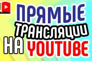 Прямые трансляции на YouTube